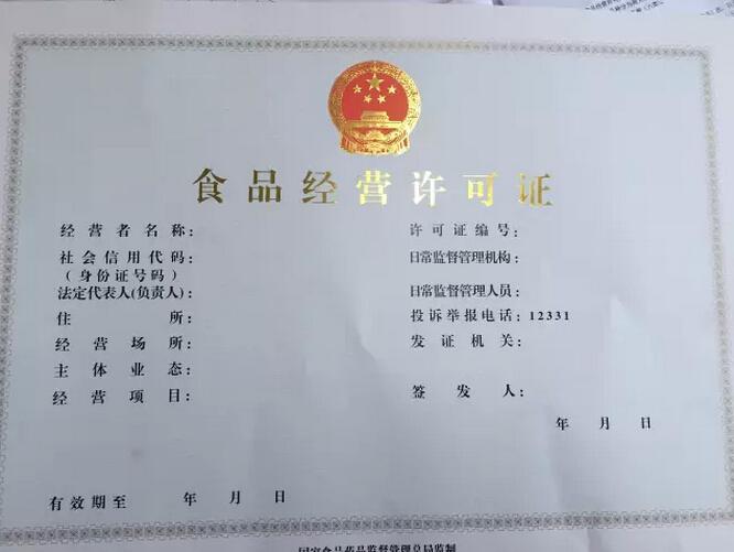 食品經營許可證申請